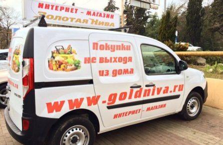 zolotaya-niva1